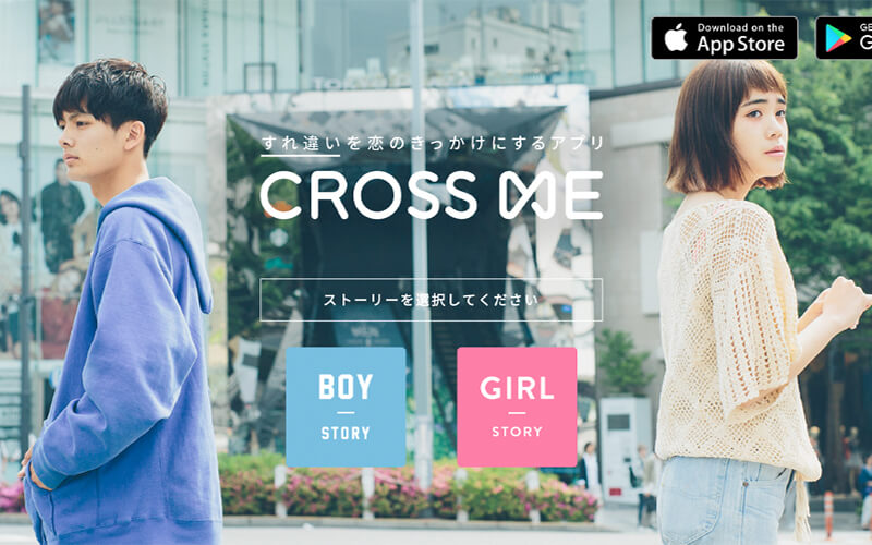 CROSS ME(クロスミー)の無料・有料プラン比較や口コミ・特徴まとめ