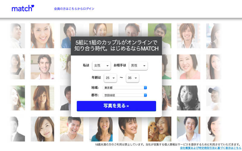 おすすめ 婚活マッチングアプリ match.com(マッチドットコム)