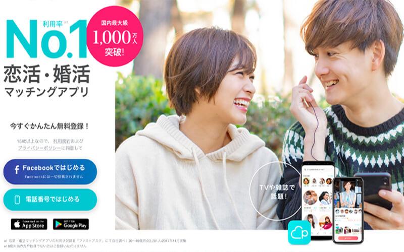 おすすめ 婚活マッチングアプリ ペアーズ(Pairs)