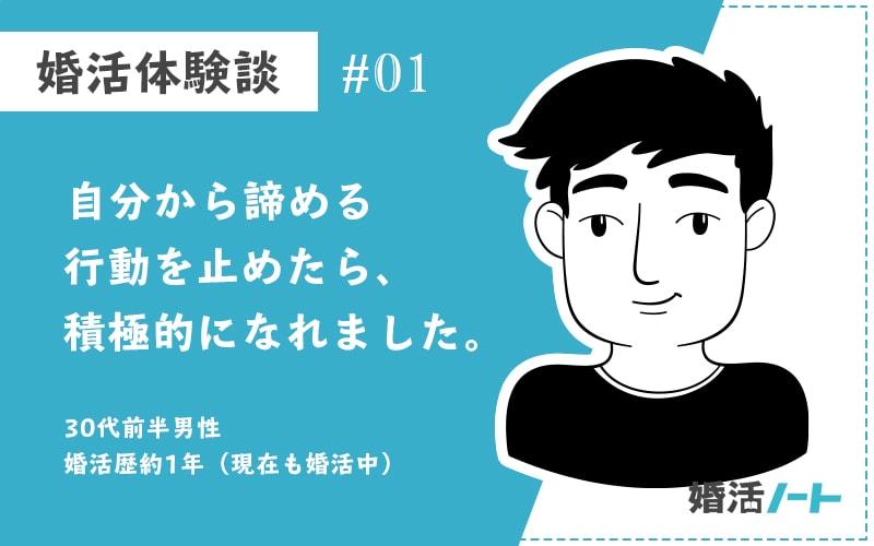 婚活体験談(30代男性/婚活サイト/婚活歴約1年)