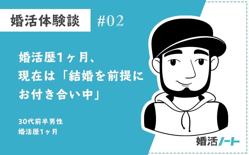 婚活体験談(30代男性/婚活サイト/婚活歴1ヶ月)