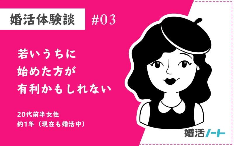 婚活体験談(20代女性/婚活歴約1年)
