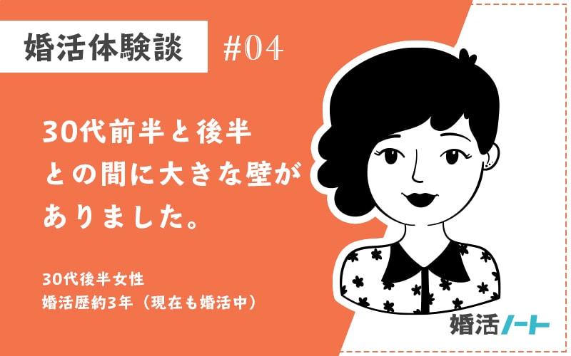 婚活体験談(30代後半女性/婚活歴約3年)