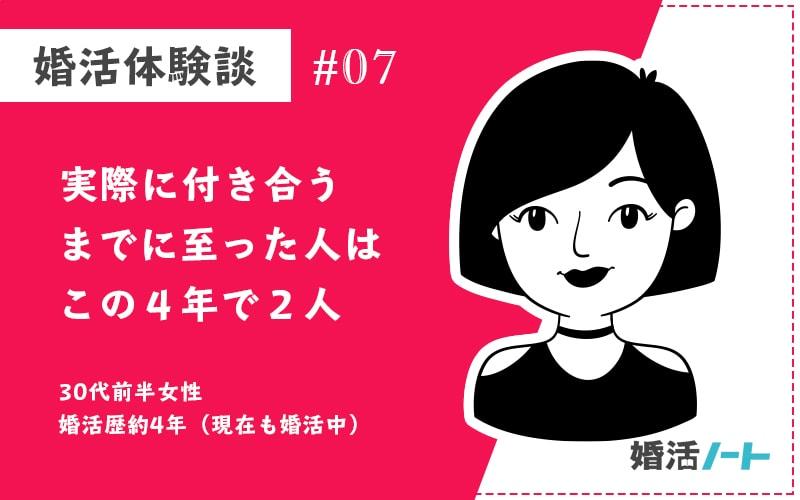婚活体験談(30代前半女性/婚活歴約4年)