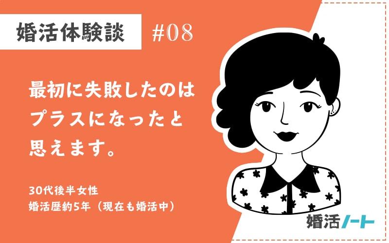 婚活体験談(30代後半女性/婚活歴約5年)