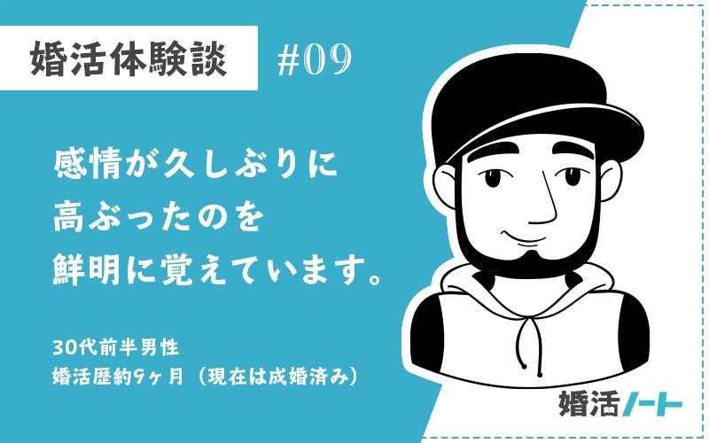 婚活体験談(30代前半男性/婚活歴約9カ月/成婚済み)