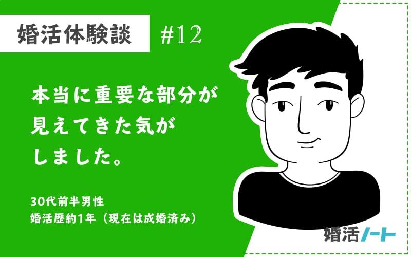 婚活体験談(30代前半男性/婚活歴約1年/成婚済み)
