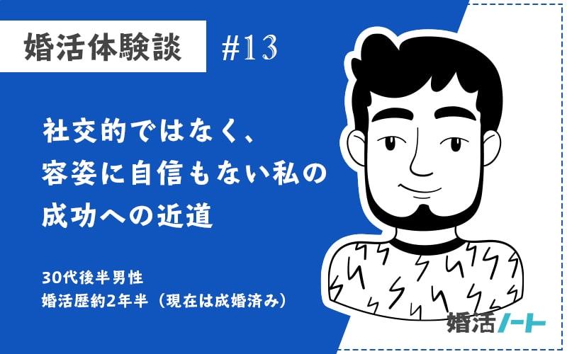 結婚相談所の体験談(30代後半男性/婚活歴約2年半/成婚)