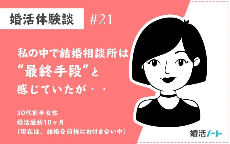 結婚相談所ツヴァイの婚活体験談(30代前半女性/婚活歴約10ヶ月、現在は結婚を前提にお付き合い中)
