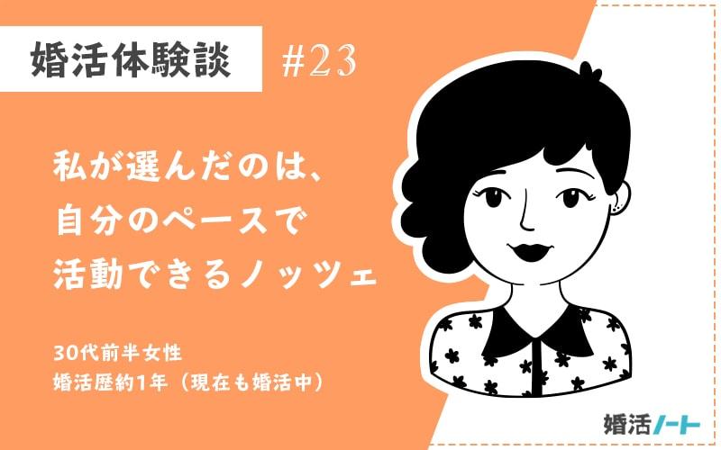 結婚相談所ノッツェの婚活体験談(30代前半女性/婚活歴約1年、婚活中)
