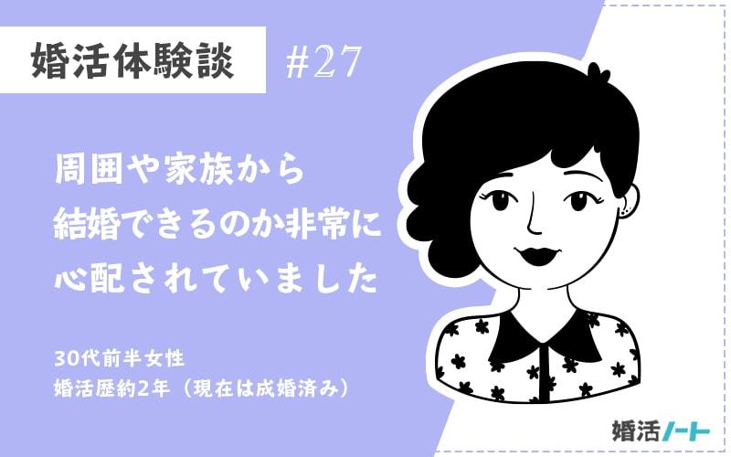 結婚相談所誠心(SEISHIN)の婚活体験談(30代前半女性/婚活歴約2年(現在は成婚済み))