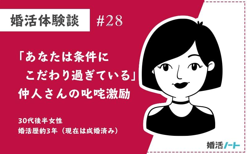 結婚相談所の婚活体験談(30代後半女性/婚活歴約3年(現在は成婚済み))