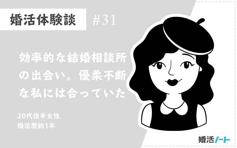 結婚相談所の婚活体験談(婚活歴1年、20台)