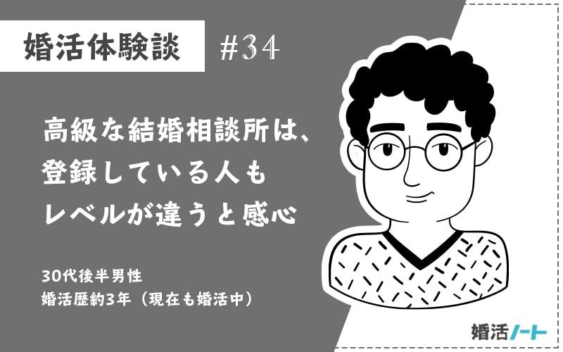 結婚相談所ハッピーカムカムの婚活体験談(30代後半男性/婚活歴約3年(現在も婚活中))