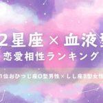 12星座×血液型恋愛相性ランキング