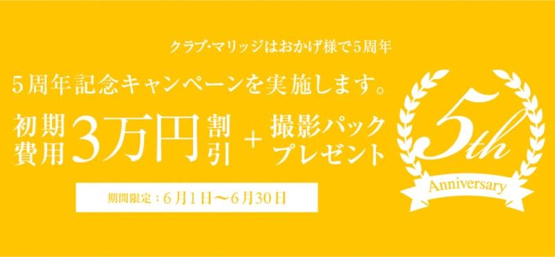 クラブ・マリッジ 5執念記念キャンペーン
