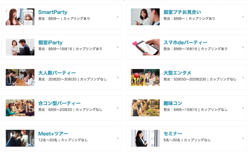 PARTY☆PARTY 婚活パーティー パーティータイプ